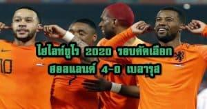, ไฮไลท์ยูโร 2020 รอบคัดเลือก ฮอลแลนด์ 4-0 เบลารุส, ลุงรวย(ใคร)