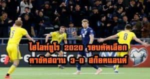 , ไฮไลท์ยูโร 2020 รอบคัดเลือก คาซัคสถาน 3-0 สก็อตแลนด์, ลุงรวย(ใคร)