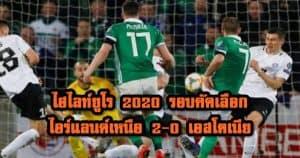 , ไฮไลท์ยูโร 2020 รอบคัดเลือก ไอร์แลนด์เหนือ 2-0 เอสโตเนีย, ลุงรวย(ใคร)