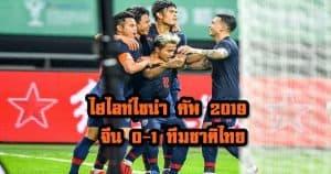 , ไฮไลท์ไชน่า คัพ 2019 จีน 0-1 ทีมชาติไทย, ลุงรวย(ใคร)