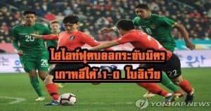 , ไฮไลท์ฟุตบอลกระชับมิตร เกาหลีใต้ 1-0 โบลิเวีย, ลุงรวย(ใคร)