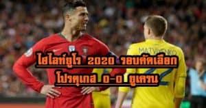 , ไฮไลท์ยูโร 2020 รอบคัดเลือก โปรตุเกส 0-0 ยูเครน, ลุงรวย(ใคร)