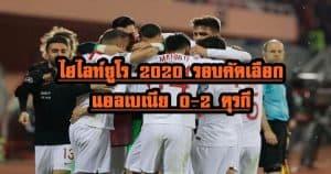 , ไฮไลท์ยูโร 2020 รอบคัดเลือก แอลเบเนีย 0-2 ตุรกี, ลุงรวย(ใคร)