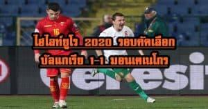 , ไฮไลท์ยูโร 2020 รอบคัดเลือก บัลแกเรีย 1-1 มอนเตเนโกร, ลุงรวย(ใคร)