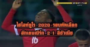 , ไฮไลท์ยูโร 2020 รอบคัดเลือก ลักเซมเบิร์ก 2-1 ลิธัวเนีย, ลุงรวย(ใคร)