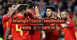 , ไฮไลท์ยูโร 2020 รอบคัดเลือก สเปน 2-1 นอร์เวย์, ลุงรวย(ใคร)