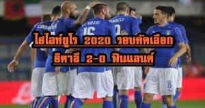 , ไฮไลท์ยูโร 2020 รอบคัดเลือก อิตาลี 2-0 ฟินแลนด์, ลุงรวย(ใคร)