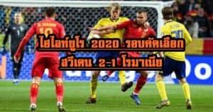 , ไฮไลท์ยูโร 2020 รอบคัดเลือก สวีเดน 2-1 โรมาเนีย, ลุงรวย(ใคร)