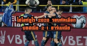 , ไฮไลท์ยูโร 2020 รอบคัดเลือก บอสเนีย 2-1 อาร์เมเนีย, ลุงรวย(ใคร)