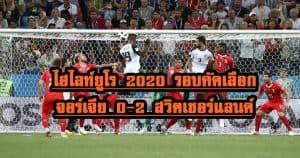 , ไฮไลท์ยูโร 2020 รอบคัดเลือก จอร์เจีย 0-2 สวิตเซอร์แลนด์, ลุงรวย(ใคร)