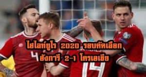 , ไฮไลท์ยูโร 2020 รอบคัดเลือก ฮังการี 2-1 โครเอเชีย, ลุงรวย(ใคร)