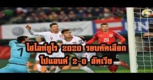 , ไฮไลท์ยูโร 2020 รอบคัดเลือก โปแลนด์ 2-0 ลัตเวีย, ลุงรวย(ใคร)