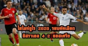 , ไฮไลท์ยูโร 2020 รอบคัดเลือก อิสราเอล 4-2 ออสเตรีย, ลุงรวย(ใคร)