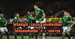 , ไฮไลท์ยูโร 2020 รอบคัดเลือก ไอร์แลนด์เหนือ 2-1 เบลารุส, ลุงรวย(ใคร)