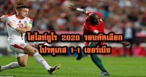, ไฮไลท์ยูโร 2020 รอบคัดเลือก โปรตุเกส 1-1 เซอร์เบีย, ลุงรวย(ใคร)