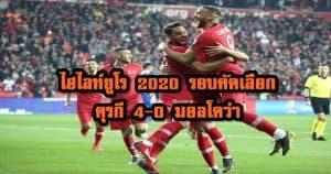 , ไฮไลท์ยูโร 2020 รอบคัดเลือก ตุรกี 4-0 มอลโดว่า, ลุงรวย(ใคร)