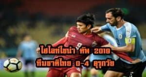 , ไฮไลท์ไชน่า คัพ 2019 ทีมชาติไทย 0-4 อุรุกวัย, ลุงรวย(ใคร)