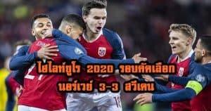 , ไฮไลท์ยูโร 2020 รอบคัดเลือก นอร์เวย์ 3-3 สวีเดน, ลุงรวย(ใคร)