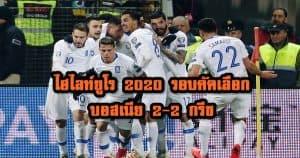 , ไฮไลท์ยูโร 2020 รอบคัดเลือก บอสเนีย 2-2 กรีซ, ลุงรวย(ใคร)