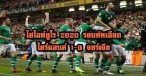 , ไฮไลท์ยูโร 2020 รอบคัดเลือก ไอร์แลนด์ 1-0 จอร์เจีย, ลุงรวย(ใคร)