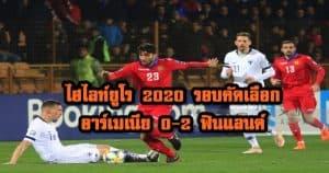 , ไฮไลท์ยูโร 2020 รอบคัดเลือก อาร์เมเนีย 0-2 ฟินแลนด์, ลุงรวย(ใคร)