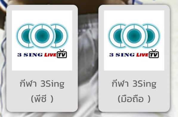 , 3 Sing, ลุงรวย(ใคร)