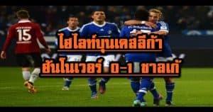 , ไฮไลท์บุนเดสลีก้า ฮานโนเวอร์ 0-1 ชาลเก้, ลุงรวย(ใคร)
