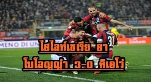 , ไฮไลท์เซเรีย อา โบโลญญ่า 3-0 คิเอโว่, ลุงรวย(ใคร)