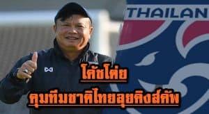 , โค้ชโต่ย คุมทีมชาติไทยลุยคิงส์คัพ, ลุงรวย(ใคร)