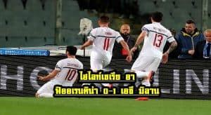 , ไฮไลท์เซเรีย อา ฟิออเรนติน่า 0-1 เอซี มิลาน, ลุงรวย(ใคร)