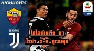 , ไฮไลท์เซเรีย อา โรม่า 2-0 ยูเวนตุส, ลุงรวย(ใคร)