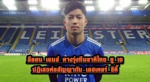 , ลีออน เจมส์ ดางรุ่งทีมชาติไทย ยู 19 ปฎเสธต่อสัญญากับ เลสเตอร์ ซิตี้, ลุงรวย(ใคร)