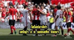 , ไฮไลท์ลาลีก้า เซบีญ่า 2-0 แอธเลติก บิลเบา, ลุงรวย(ใคร)