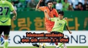 , ไฮไลท์เอเอฟซี แชมเปี้ยนส์ลีก ชุนบุค ฮุนได มอเตอร์ส 0-0 บุรีรัมย์, ลุงรวย(ใคร)