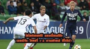 , ไฮไลท์เอเอฟซี แชมเปี้ยนส์ลีก เมลเบิร์น วิคตอรี่ 1-3 ซานเฟรซเซ่ ฮิโรชิม่า, ลุงรวย(ใคร)