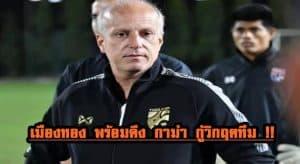 , เมืองทอง พร้อมดึง กาม่า กู้วิกฤตทีม !!, ลุงรวย(ใคร)