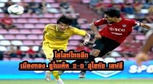, ไฮไลท์ไทยลีก เมืองทอง ยูไนเต็ด 2-0 สุโขทัย เอฟซี, ลุงรวย(ใคร)