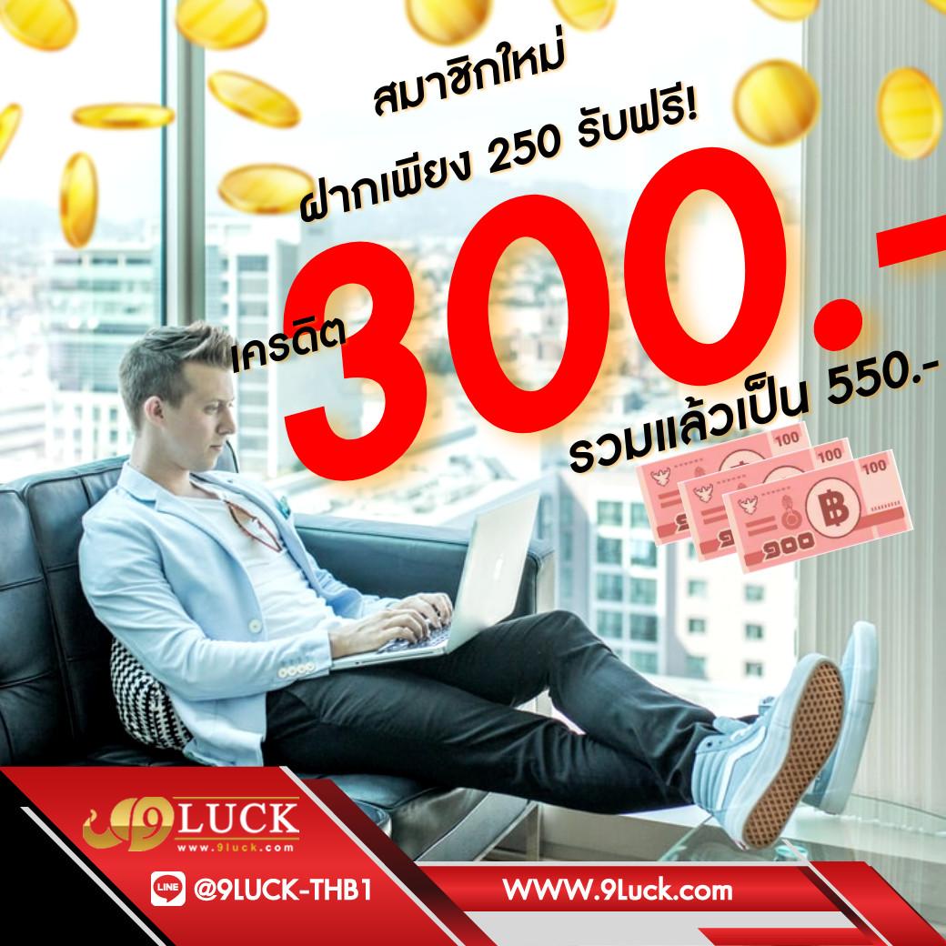 เครดิตฟรี300