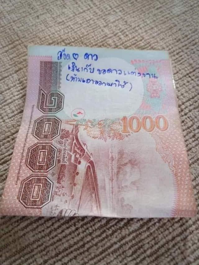 , หนุ่มกำลังจะเอาเงินไปซื้อของ เห็นข้อความที่เขียนไว้ ไม่กล้าใช้เลย, ลุงรวย(ใคร), ลุงรวย(ใคร)
