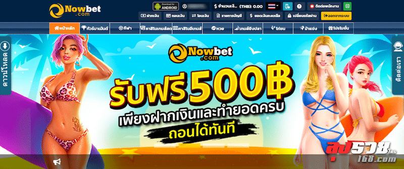 nowbet